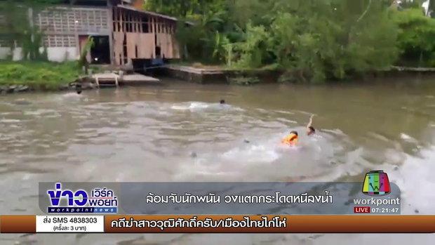 ล้อมจับนักพนัน วงแตกกระโดดหนีลงน้ำ | ข่าวเวิร์คพอยท์ |  26 ก.ย. 60