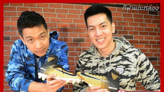 กีฬาแกะกล่อง : Nike Mercurial Superfly รองเท้าเด็กที่ไม่เด็ก!
