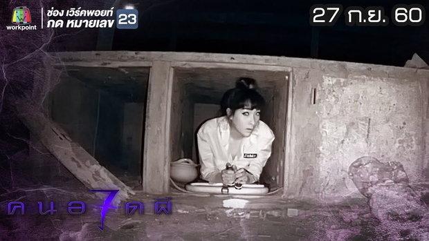 คนอวดผี ปี7 | กู้ภัยถูกผีหลอก | 27 ก.ย. 60 Full HD