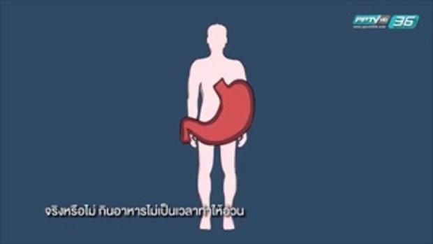 จริงหรือไม่ กินไม่เป็นเวลาทำให้อ้วน - สนุกกับสุขภาพ Happy and Healthy Ep.169