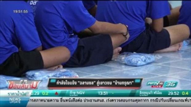 """บอลไทย ยูไนเต็ด ... กำลังใจแข้ง """"ฉลามชล"""" สู่เยาวชน """"บ้านกรุณา"""" - เข้มข่าวค่ำ"""