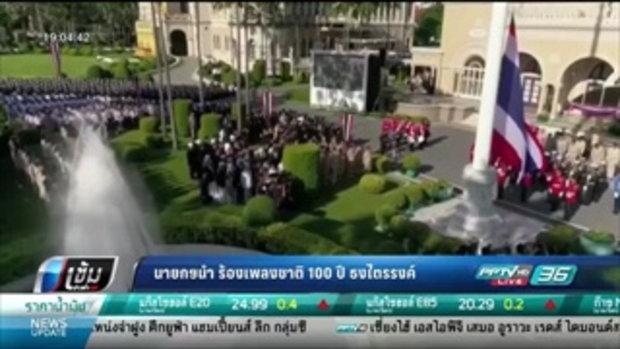 นายกฯนำ ร้องเพลงชาติ 100 ปี ธงไตรรงค์ - เข้มข่าวค่ำ