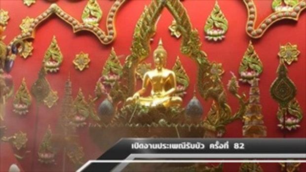 Sakorn News : เปิดงานประเพณีรับบัว ครั้งที่ 82 วัดบางพลีใหญ่ใน