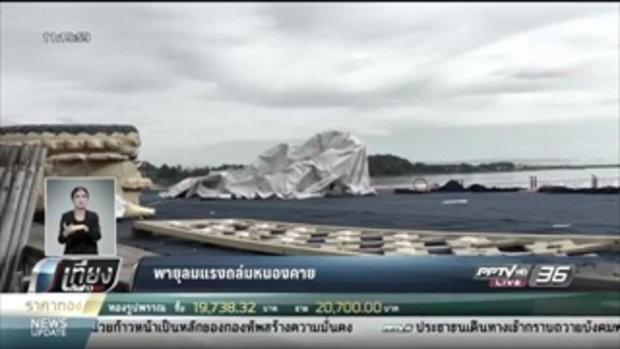 พายุลมแรงถล่มหนองคาย - เที่ยงทันข่าว