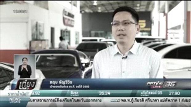 ตลาดรถยนต์มือสอง แย่สุดในรอบ 6 ปี - เที่ยงทันข่าว