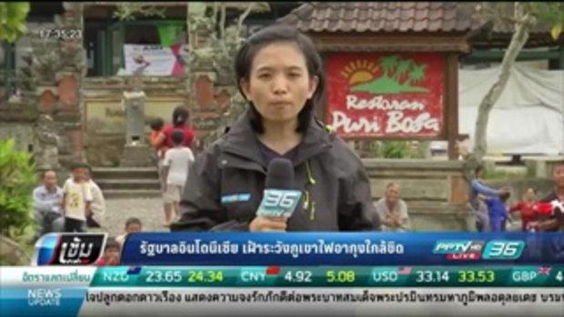 รัฐบาลอินโดนีเซีย เฝ้าระวังภูเขาไฟอากุงใกล้ชิด - เข้มข่าวค่ำ