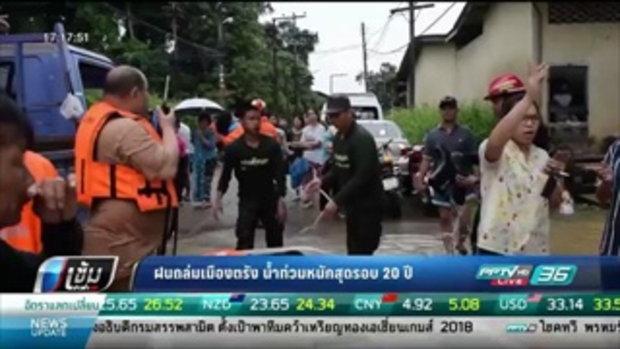 ฝนถล่มเมืองตรัง น้ำท่วมหนักสุดรอบ 20 ปี - เข้มข่าวค่ำ