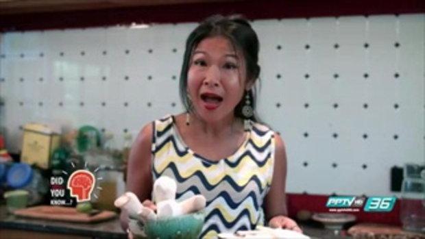 Did you Know - วิธีทำเมนูเห็ดให้คงคุณค่าทางอาหารมากที่สุด
