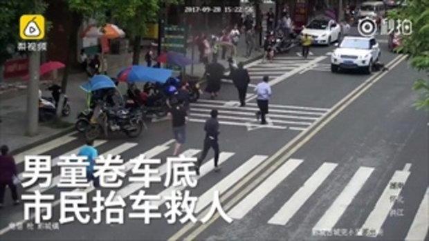 ชาวจีนรวมพลัง !! ยกรถยนต์ ช่วยชีวิตเด็กชาย โดนชนติดใต้ท้องรถ
