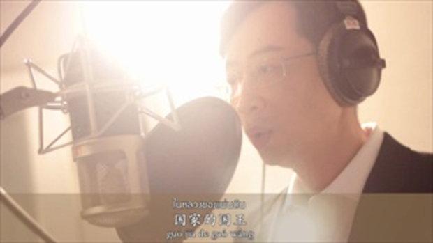 MV เพลง ในหลวงของแผ่นดิน เวอร์ชั่นภาษาจีน
