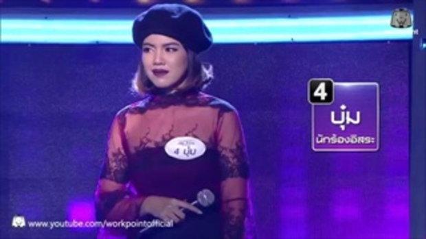 เมื่อนักสืบ I Can See แตกคอกันเองอะไรจะเกิดขึ้น!! I Can See Your Voice Thailand