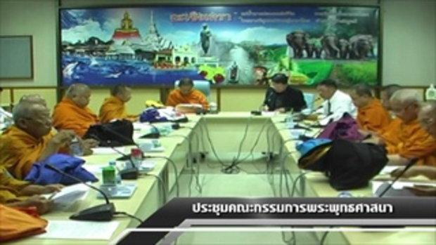 Sakorn News : ประชุมคณะกรรมการพระพุทธศาสนา ครั้งที่ 1