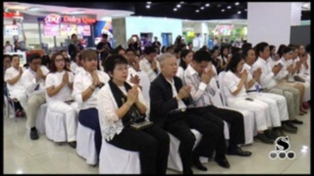 Sakorn News : อิมพีเรียล อัญเชิญสารีริกธาตุให้ประชาชนร่วมบูชา