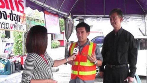 Sakorn News : สกู๊ปข่าวโครงการอาชีวอาสาตรวจรถก่อนใช้ปลอดภัยแน่นอน มีผู้ให้ความสนใจมาใช้บริการจำนวนมา