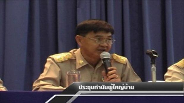 Sakorn News : ประชุมกำนัน ผู้ใหญ่บ้าน อำเภอเมืองสมุทรปราการ ครั้งที่ 1/2560