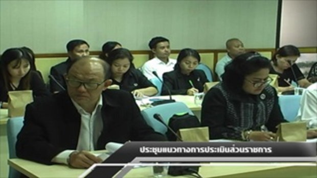 Sakorn News : ประชุมชี้แจงแนวทางการประเมินส่วนราชการ