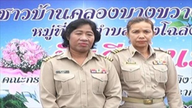 Sakorn News : ประเมินผู้ใหญบ้านดีเด่น