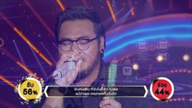 เพลง ขอเช็ดน้ำตา - ไอซ์ ธนกฤต | ร้องแลก แจกเงิน Singer takes it all | 15 มกราคม 2560