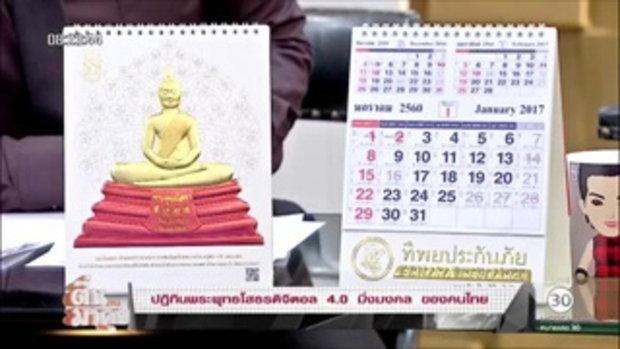 ตื่นมาคุย - ปฏิทินวางบนโต๊ะ ดิจิตอล 4.0 มิ่งมงคล ของคนไทย!!