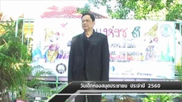 Sakorn News : วันเด็กห้องสมุดประชาชน