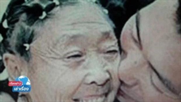 ยายวัย71ปี ศัลยกรรมหน้าเพื่อคนรักที่อายุน้อยกว่า30ปี มาชมได้
