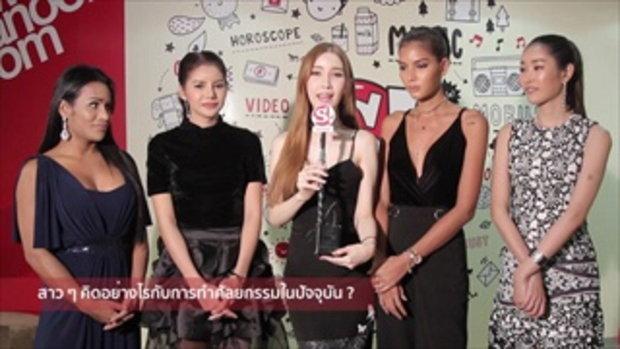 ศัลยกรรมในปัจจุบันนั้นปลอดภัยแค่ไหน ? มาฟังจากสาวประเภทสองตัวท็อปจากเมืองไทยกัน !!!