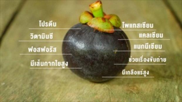 กบนอกกะลา : มังคุด ราชินีผลไม้ ช่วงที่ 3/4 (5 ม.ค.60)