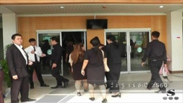 Sakorn News : กิจกรรมงานวันครู ประจำปี 2560