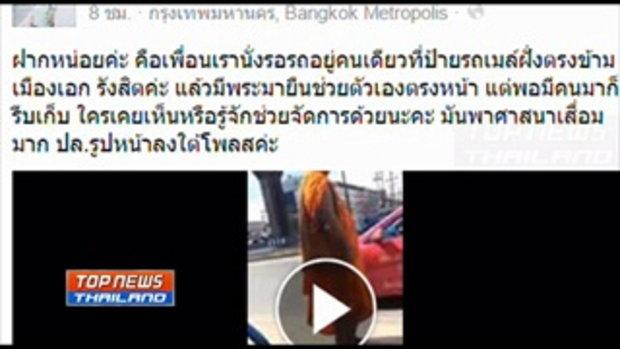 สาวถ่ายคลิปพระโรคจิต ยืนช่วยตัวเองหน้าป้ายรถเมล์