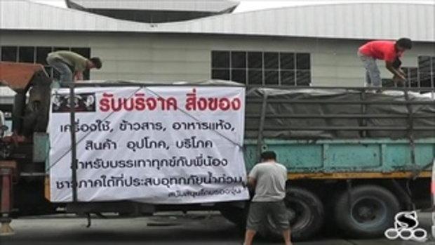 Sakorn News : ปล่อยขบวนรถของบริจาคช่วยน้ำท่วม