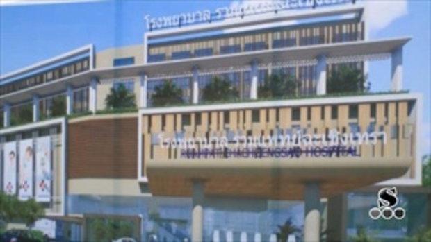 Sakorn News : พิธีลงเสาเอกในการก่อสร้างโรงพยาบาลรวมแพทย์จังหวัดฉะเชิงเทรา