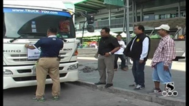 Sakorn News : ปล่อยขบวนรถชาวใต้ สป ช่วยน้ำท่วม
