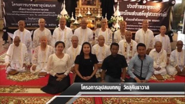 Sakorn News : อุปสมบทหมู่ถวายพระราชกุศลแด่พระบาทสมเด็จพระเจ้าอยู่หัวรัชกาลที่ 9