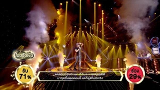 เพลง Unloveable - มาวิน ม่วงศิริกุล | ร้องแลก แจกเงิน Singer takes it all | 22 มกราคม 2560