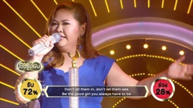 เพลง Let It Go - เมจิ มณีญา | ร้องแลก แจกเงิน Singer takes it all | 22 มกราคม 2560
