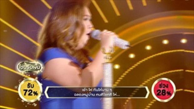 เพลง สามโห่สามช่า - เมจิ มณีญา | ร้องแลก แจกเงิน Singer takes it all | 22 มกราคม 2560