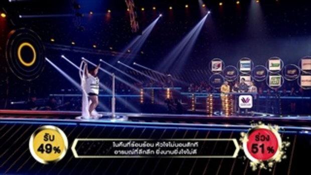 เพลง ผีสื้อราตรี - น้ำฟ้า เฟื่องพล   ร้องแลก แจกเงิน Singer takes it all   29 มกราคม 2560