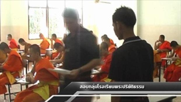 Sakorn News : สอบกลุ่มโรงเรียนพระปริยัติธรรม