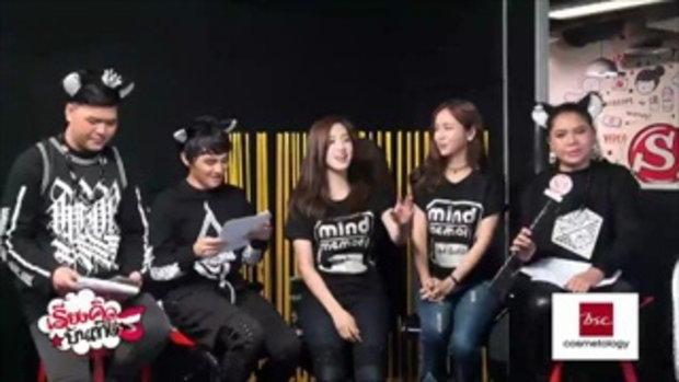 พูดคุยกันสดๆกับ ฮัม อึนจอง จากภาพยนตร์ MIND MEMORY 1.44 พื้นที่รัก