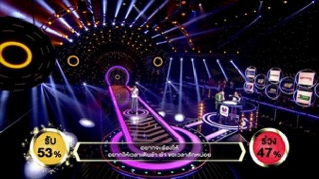 เพลง อยากหยุดเวลา - เดป ภรัณยู | ร้องแลก แจกเงิน Singer takes it all | 5 กุมภาพันธ์ 2560