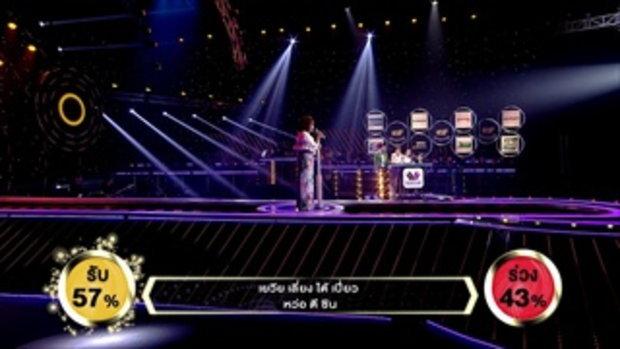 เพลง พระจันทร์แทนใจ - โซเฟีย ลา | ร้องแลก แจกเงิน Singer takes it all | 5 กุมภาพันธ์ 2560