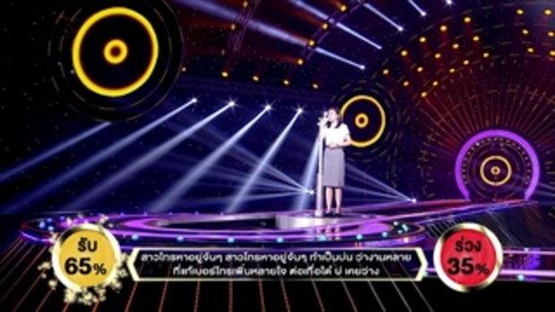 เพลง เบอร์โทรคนเจ้าชู้ - ปูเป้ มัลลิกา | ร้องแลก แจกเงิน Singer takes it all | 5 กุมภาพันธ์ 2560