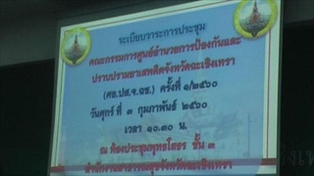 Sakorn News : ประชุมป้องกันและปราบปรามยาเสพติด