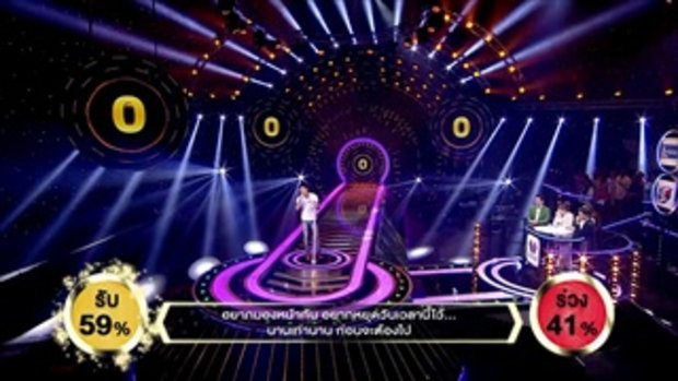ร้องแลก แจกเงิน Singer takes it all - EP.6 | 05 กุมภาพันธ์ 2560 [FULL]
