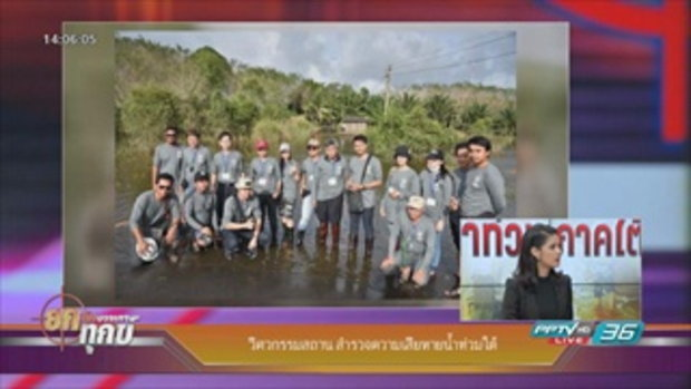 วิศวกรรมสถาน สำรวจความเสียหายน้ำท่วมใต้ - ยกทัพบรรเทาทุกข์ | 6 กุมภาพันธ์ 2560 (2/2)