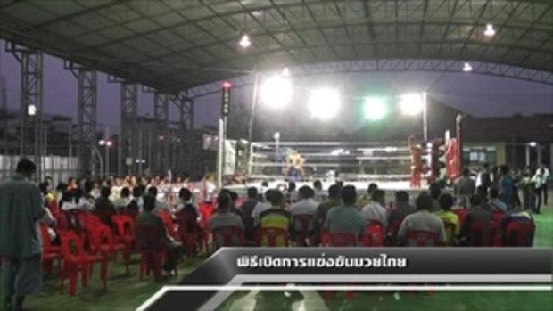 Sakorn News : เปิดการแข่งขันมวยไทย