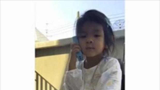 น้องมะลิ โทรคุยกับพ่อปอ