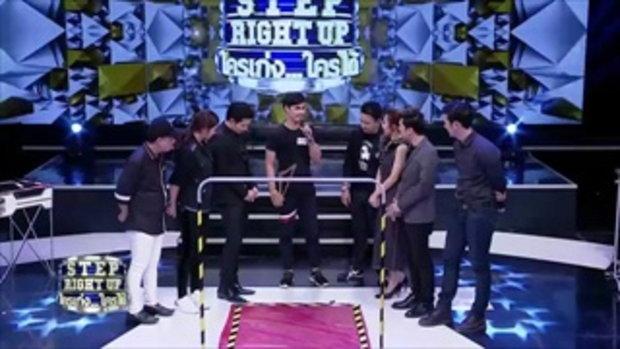 รายการ Step Right Up ใครเก่งใครได้ 04 กุมภาพันธ์ 60 [FULL]