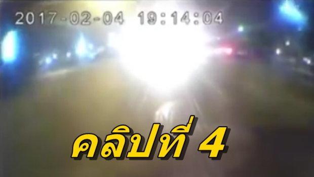 เผยคลิปที่ 4 กล้องหลังรถวิศวกรถูกรถตู้เปิดไฟสูงจี้ท้าย