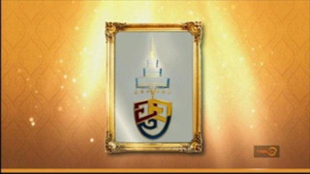 ตราสัญลักษณ์ พระสังฆราช องค์ที่ 20